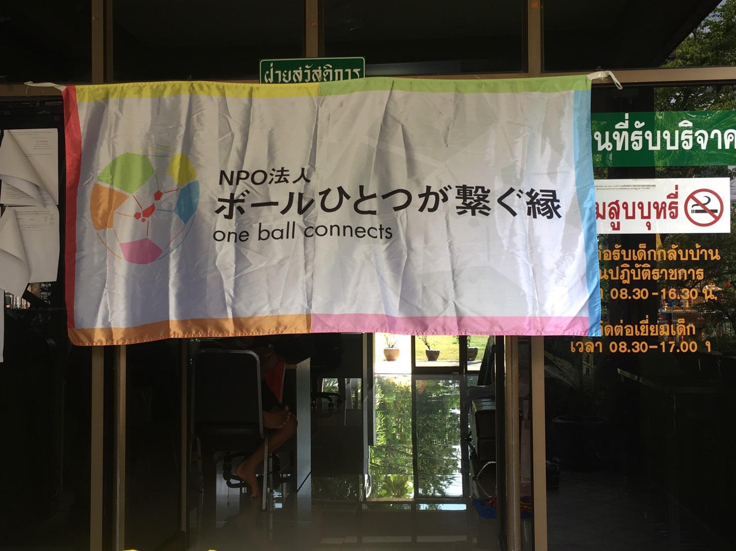 旗 NPOボールひとつが繋ぐ縁9  タイバンコク